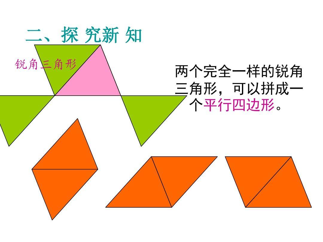 两个完全一样的锐角 三角形,可以拼成一 个平行四边形.图片