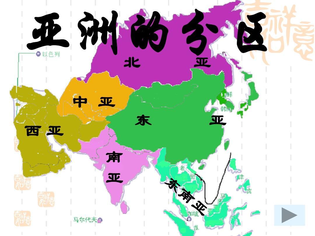 亚洲地理分区_高中教育 政史地 区域地理-亚洲自然地理环境(2012)ppt  亚洲的分区