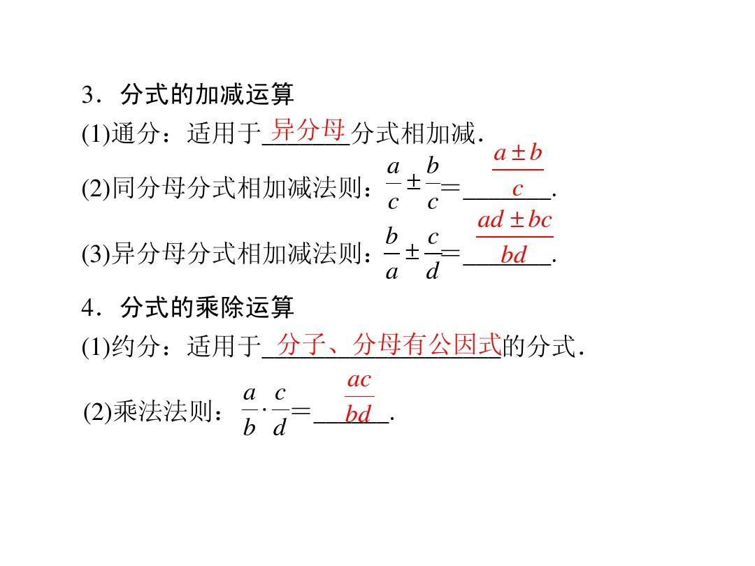 2013中考數學熱點剖析6 整式與分式 第3課時 分式ppt圖片