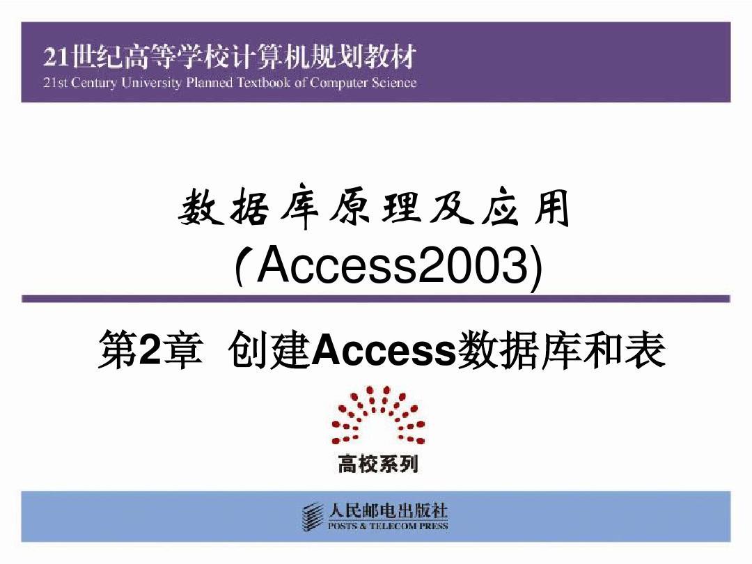 第2章 创建Access数据库和表