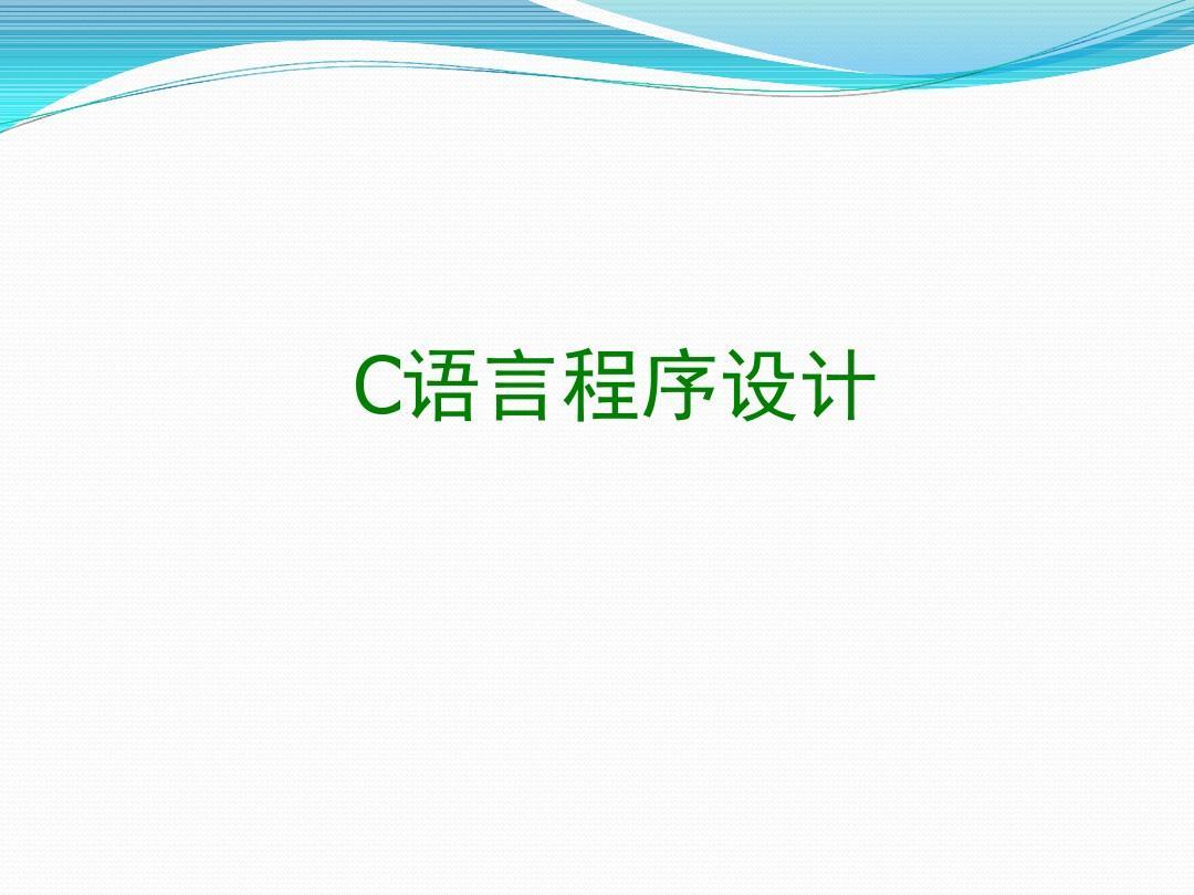 第12章 C语言中用户标识符的作用域和存储类