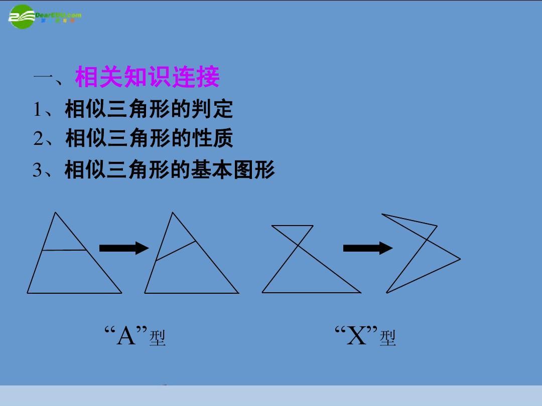 8相似三角形的應用課件 冀教版ppt圖片