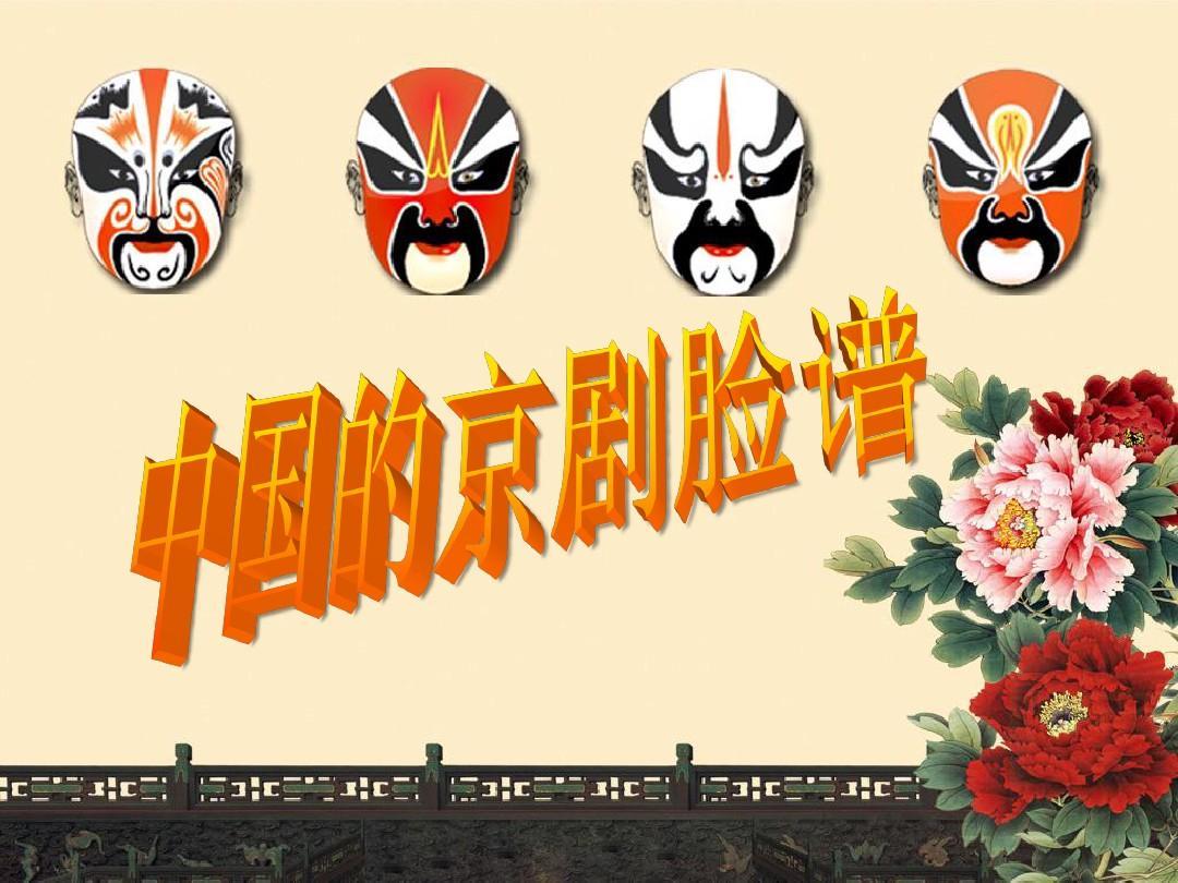 中国书法简史 开题报告 调查问卷 京剧艺术欣赏 包装毕业设计论文 的图片