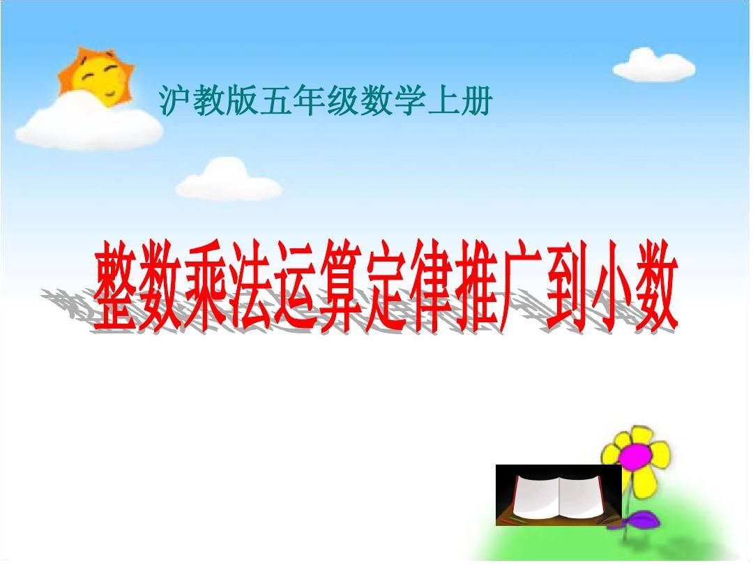 定律课件运算教案设计到乘法意图(沪教版五上)ppt小数整数花篮编推广图片
