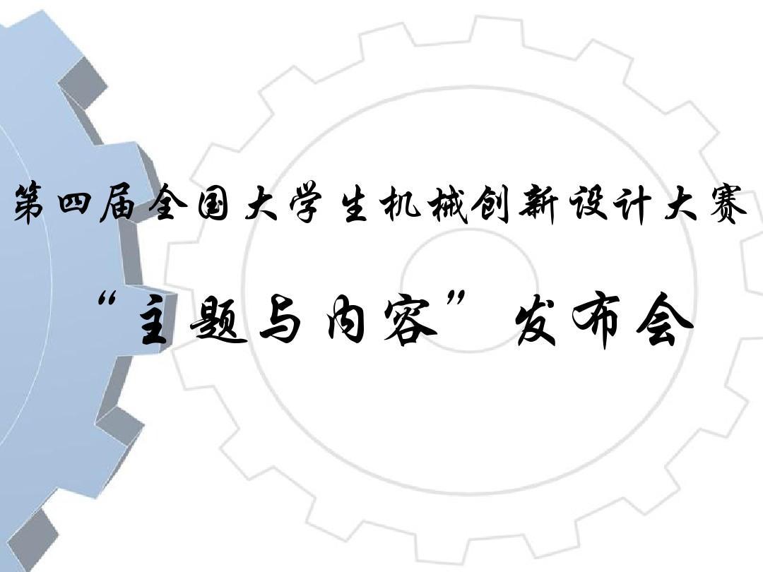 【ppt】第四届全国大学生机械创新设计大赛图片