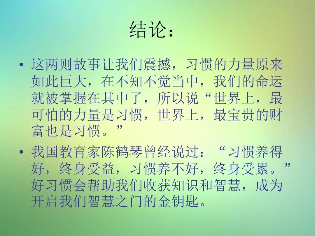 江西省贵溪市中学主题班会 好习惯成就好未来课件ppt