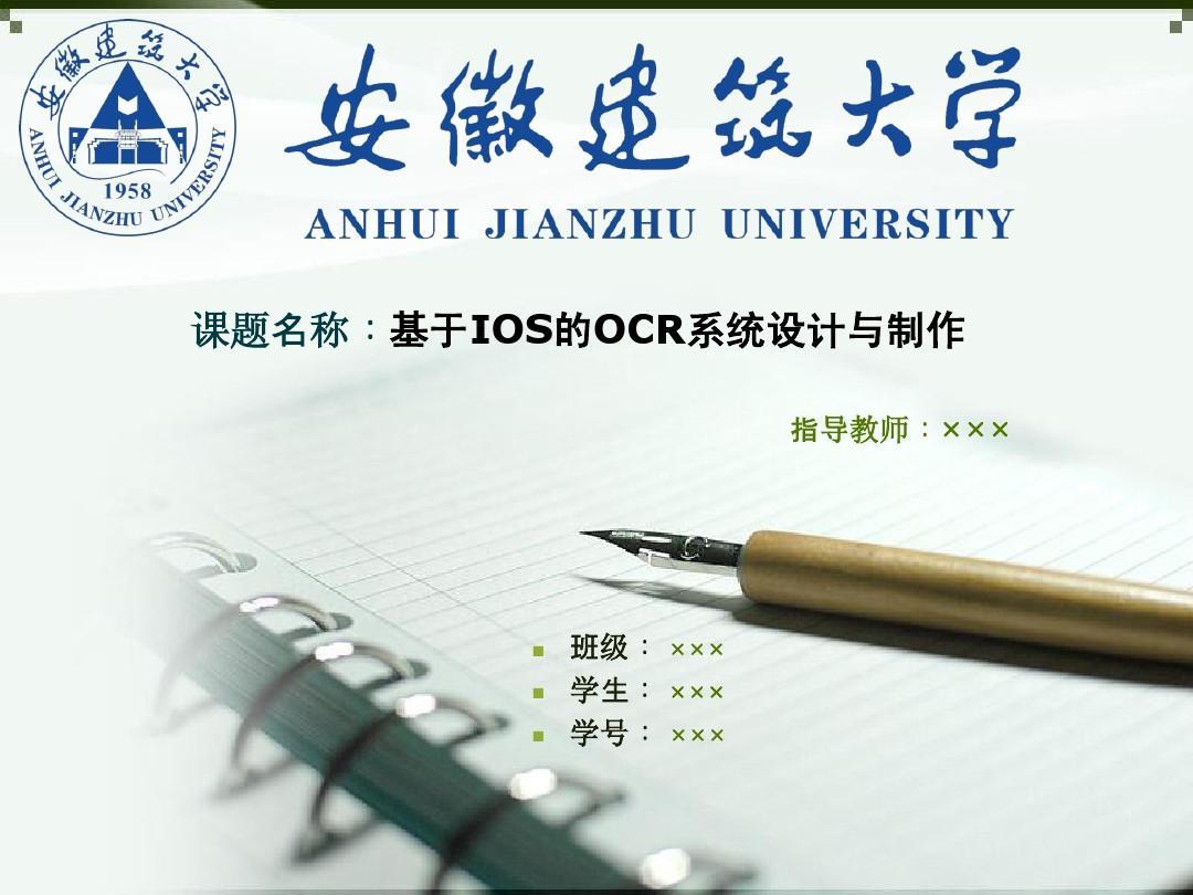 安徽建筑大学课题研究答辩ppt课件模板范文