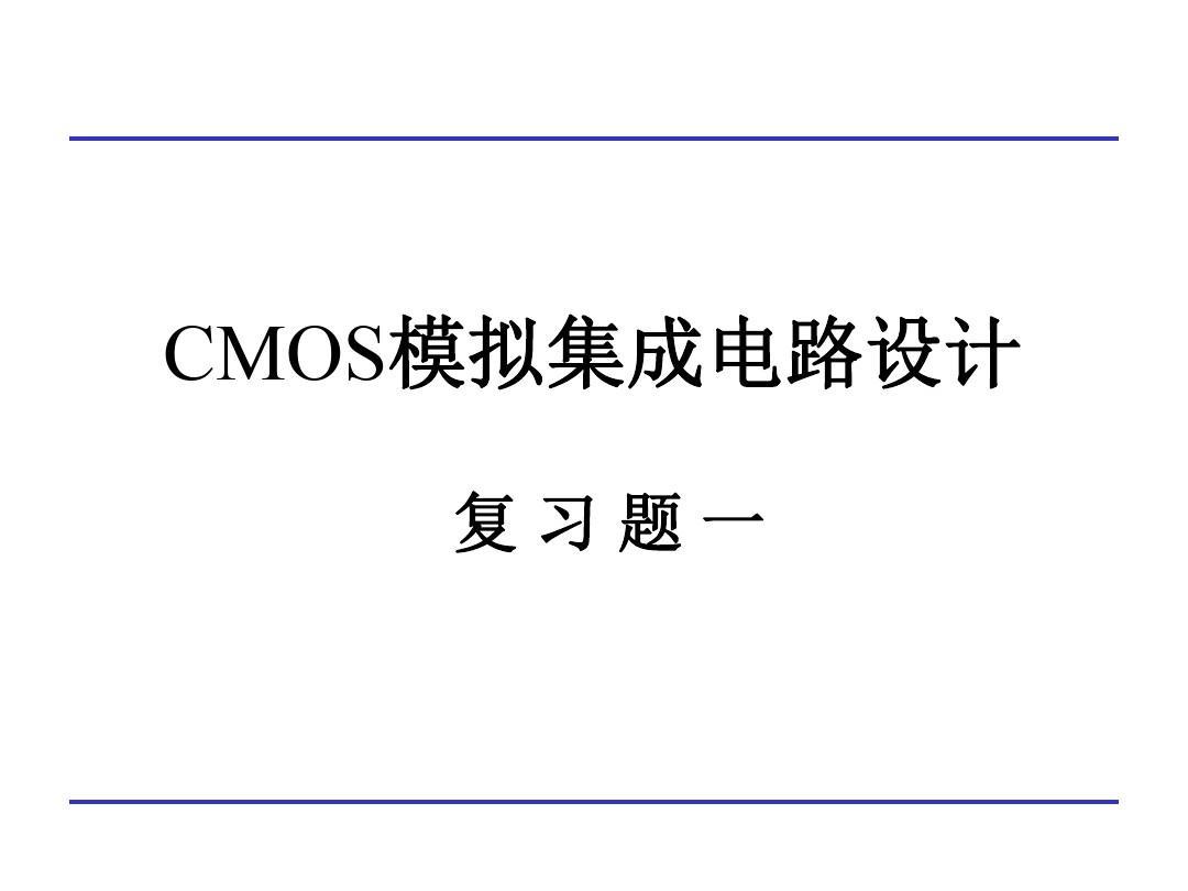 CMOS模拟集成电路设计 复习题一