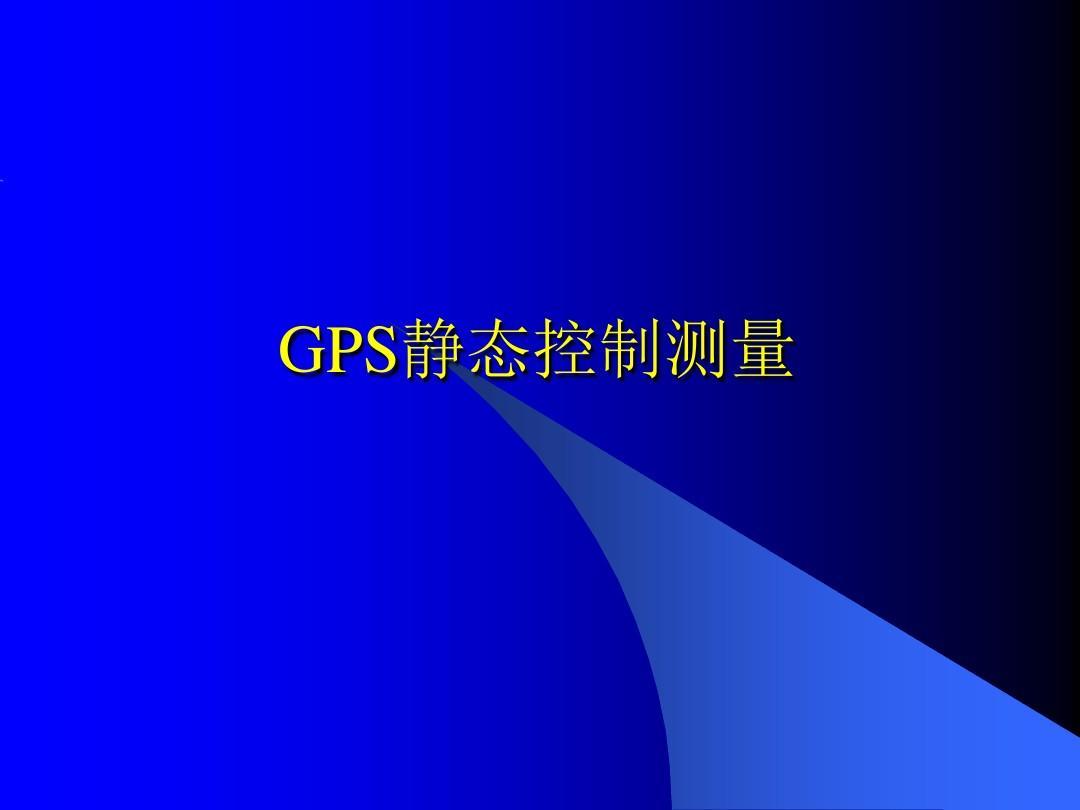 gps静态控制测量ppt图片