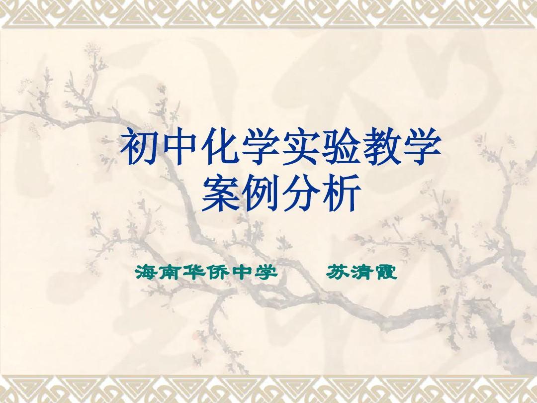初中化学新初中v初中教学案例PPT_word文档在中国课程的升学率图片