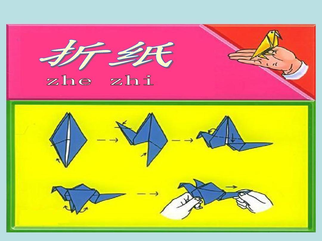 北师大年夜版五年级上册《折纸》