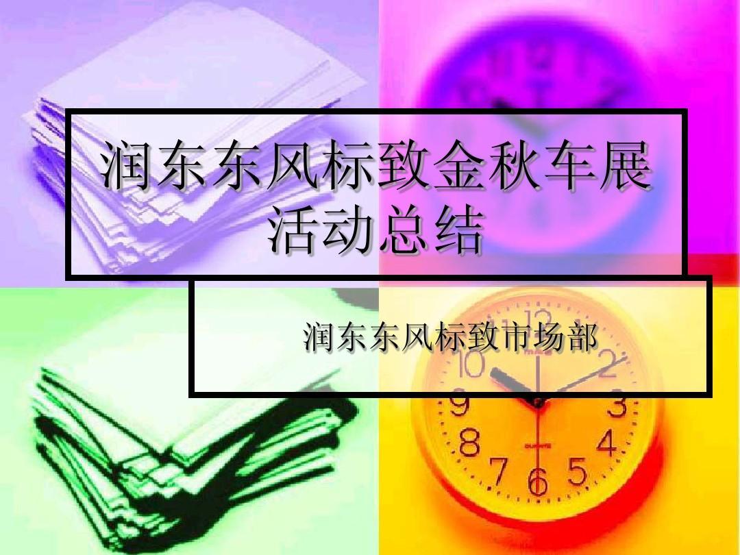 润东东风标致金秋车展活动总结