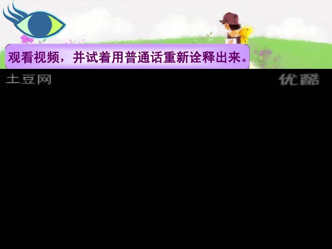 中职普通话方言四川年级与普通话七纪实英语集体备课课件教研图片