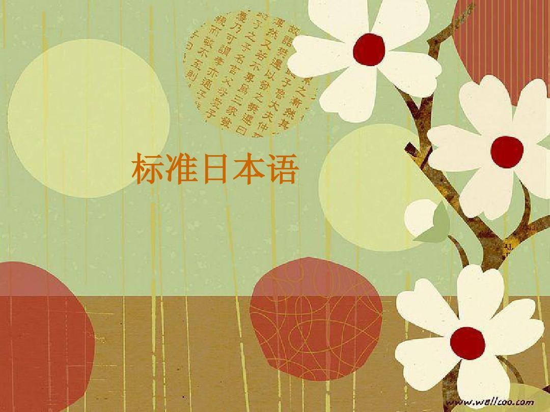 标准日本语第二课课件