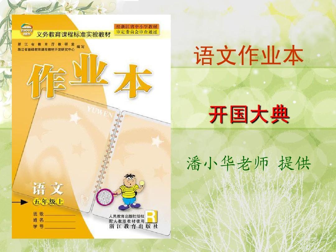 9-26-2开国大典作业本
