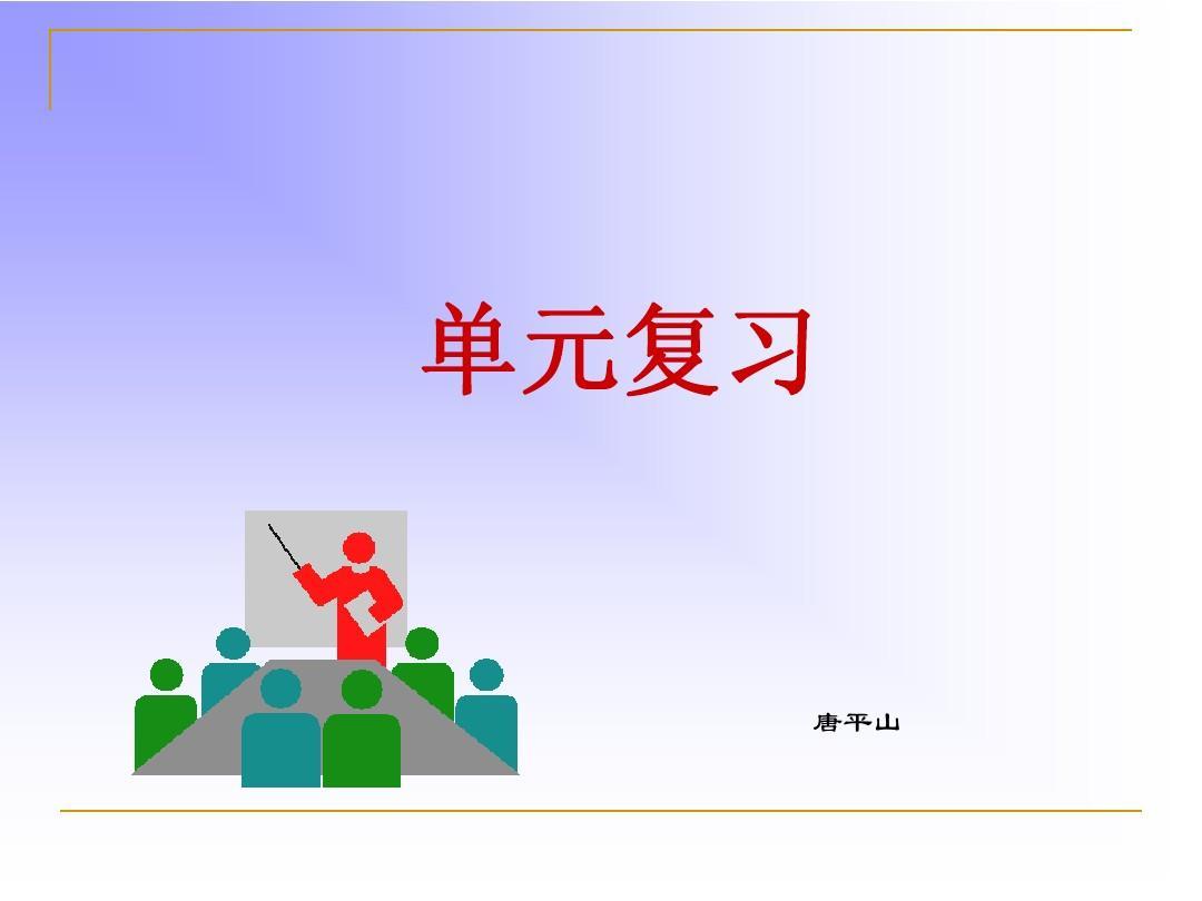 湘教版七年级有理数复习课件答案ppt