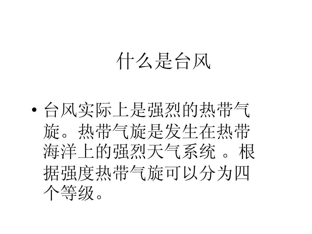 台风ppt_word文档在线阅读与下载_无忧文档