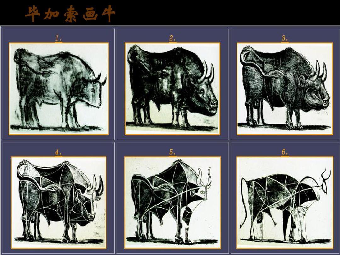 毕加索画牛