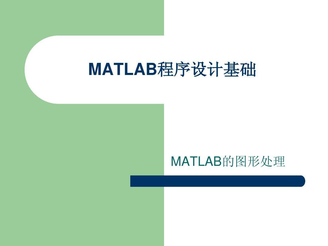 MATLAB程序设计基础PPT秦皇岛室内建筑设计师图片