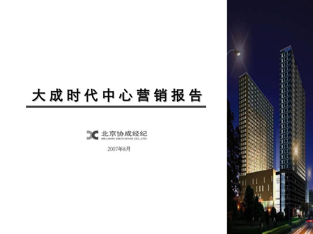 北京大城时代中心商业写字楼项目营销策划报告PPT