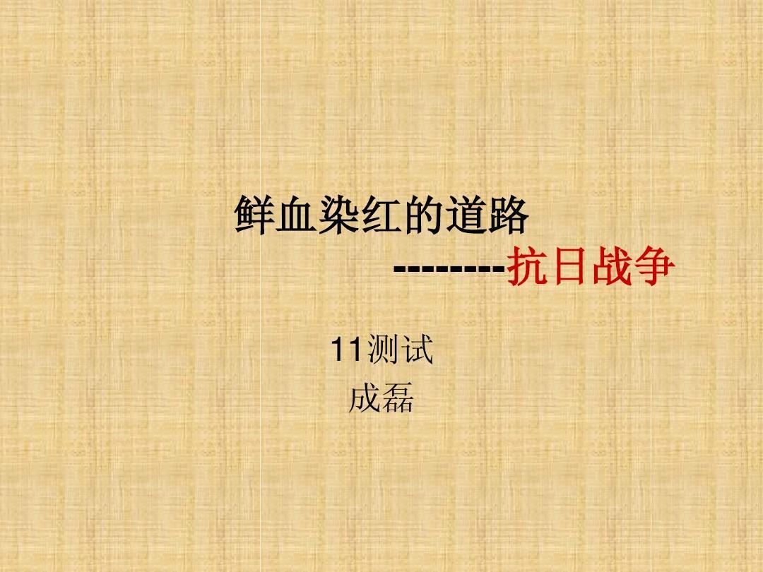 中国近现代史课件_抗日战争PPT_word文档在线阅读与下载_无忧文档