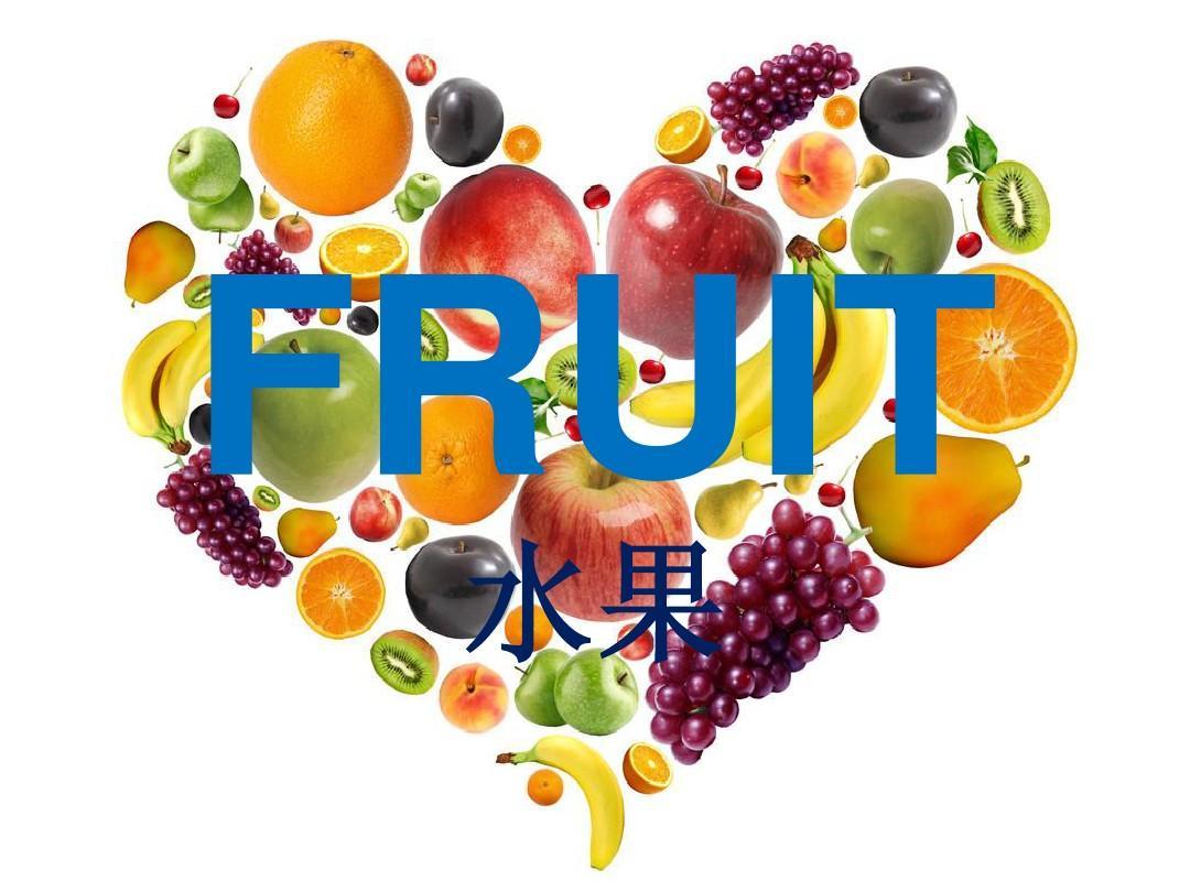 各种水果的英语名称PPT_word文档在线阅读与下载_免费文档