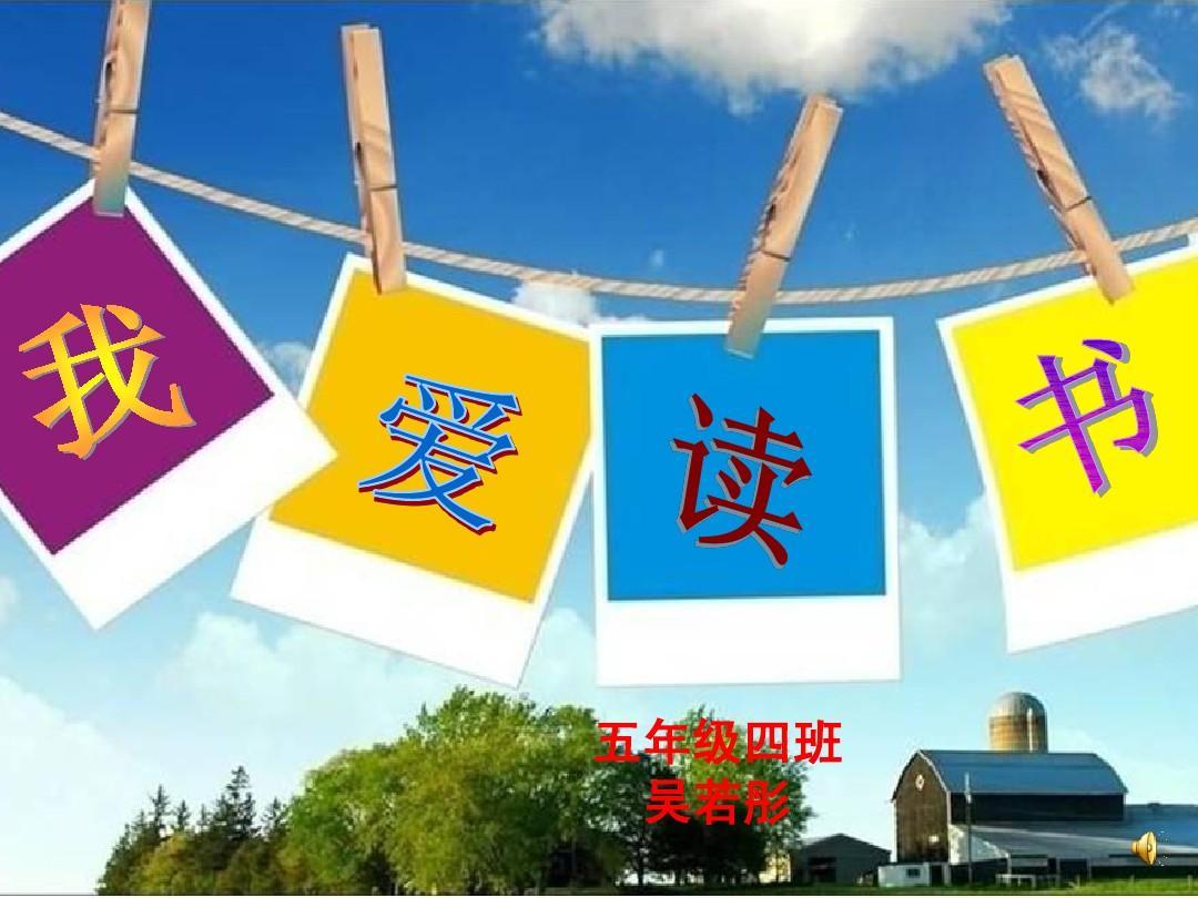 中国梦演讲稿800字_我读书我快乐演讲稿800-想象作文四百字-读书论坛-读书名言-我 ...