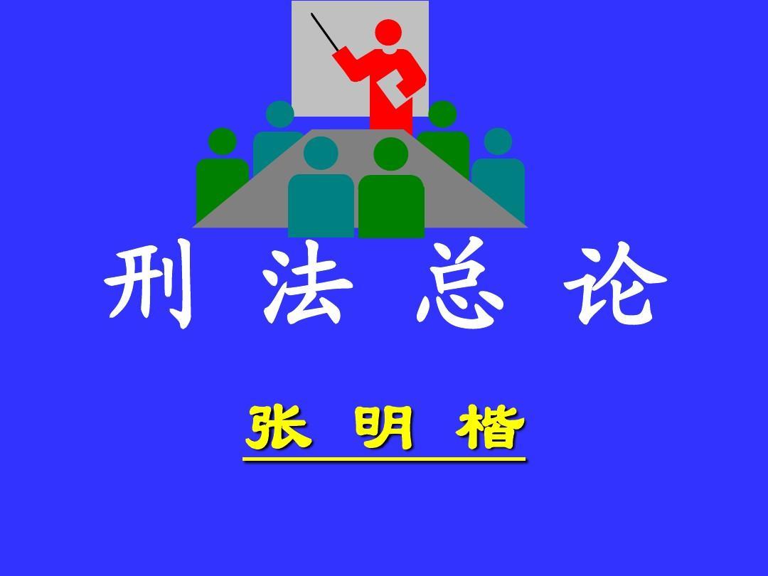 张明楷刑法总论课件