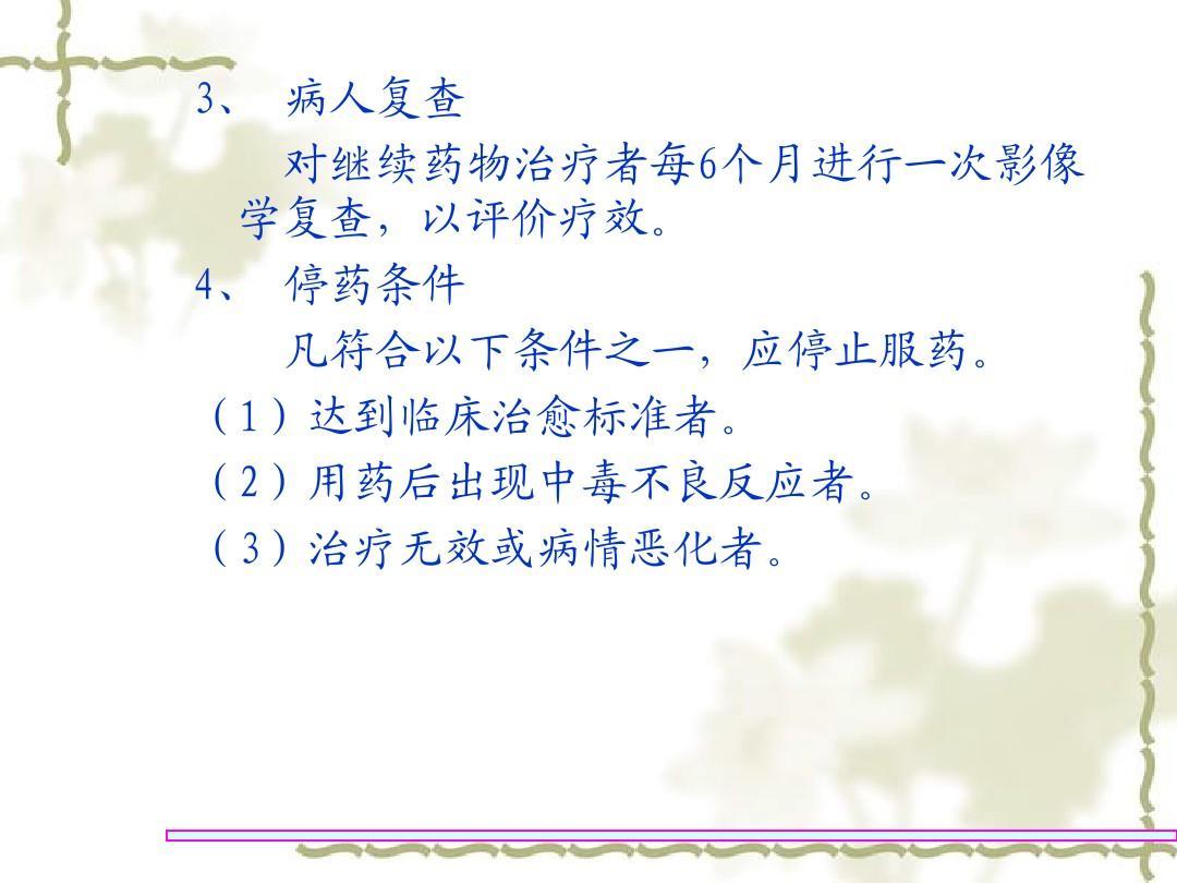 包虫病防治知识培训课件ppt