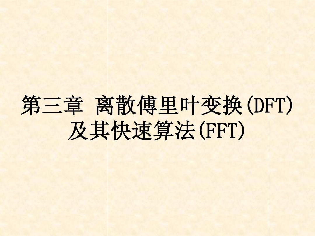 《数字信号处理——原理、实现及应用》第三章 离散傅里叶变换(DFT)及其快速算法(FFT)