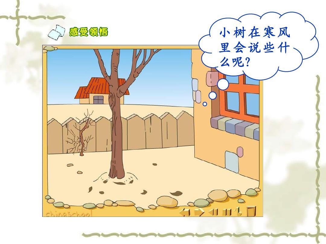 一课件年级《小树和爷爷》ppt机械语文传动设计教学改革图片