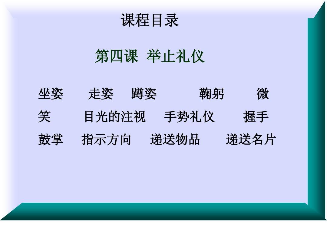 酒店服务礼仪_酒店服务礼仪培训课程ppt