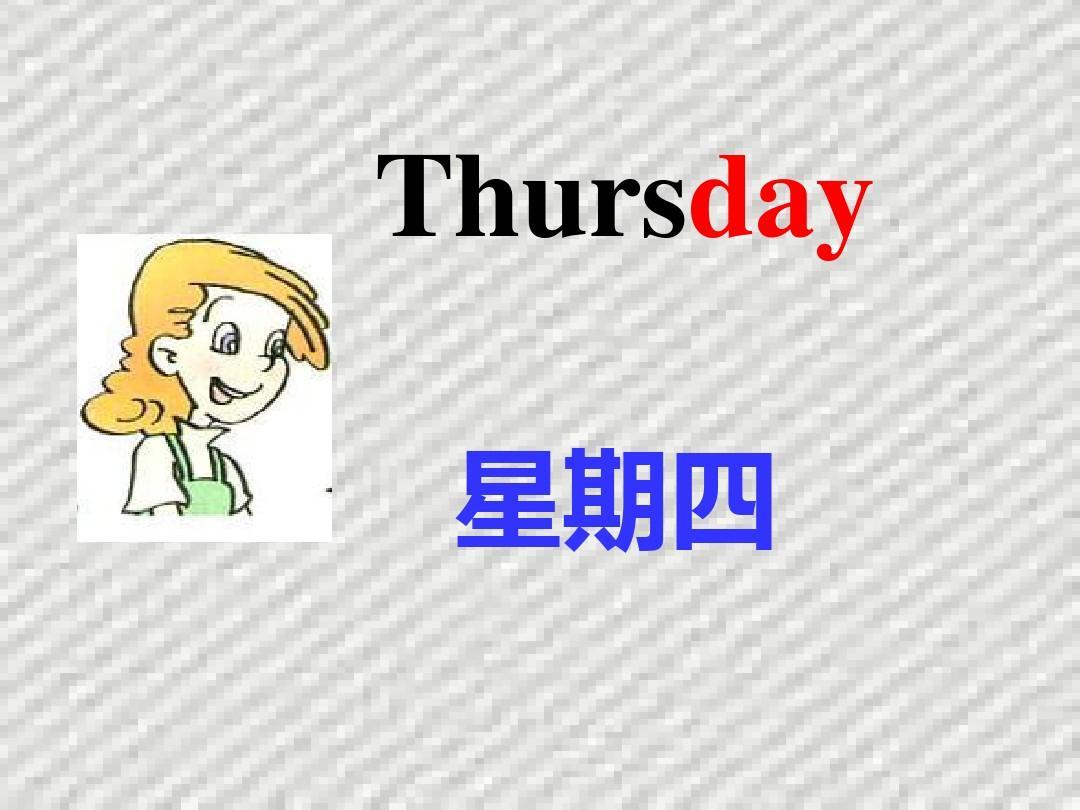 在周四的上午,用英语怎么说