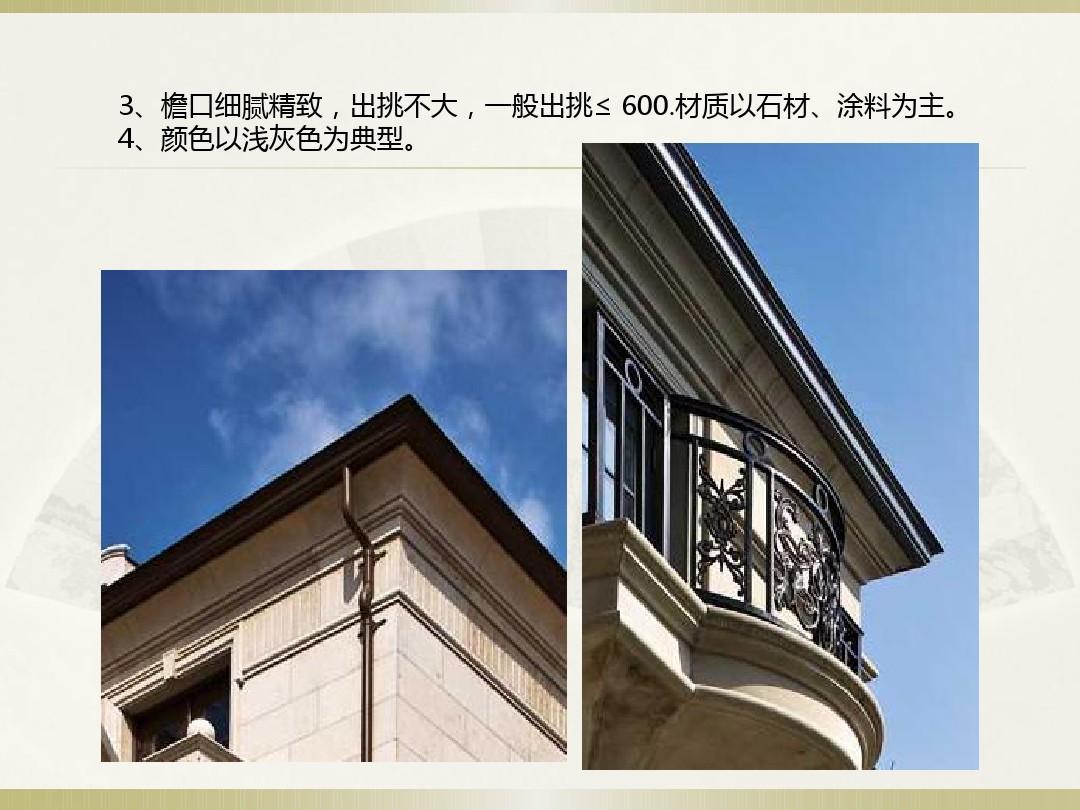 (英式,法式,美式)建筑风格特点与设计表达ppt图片