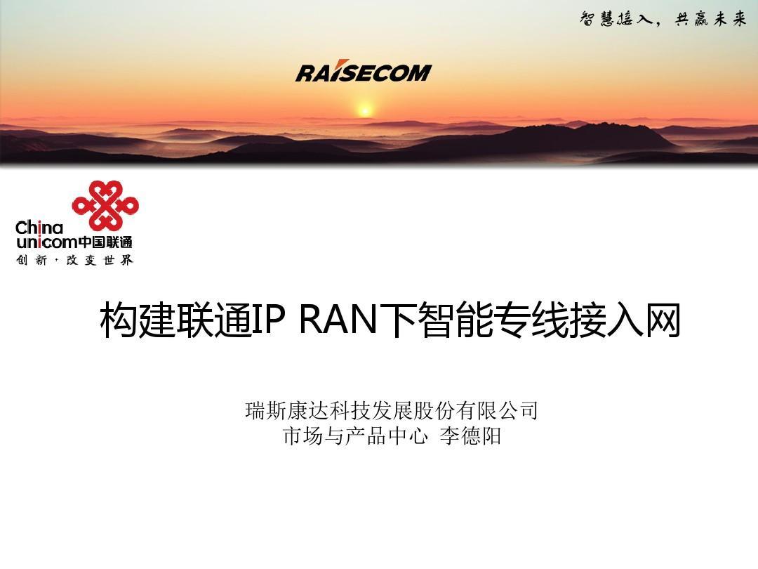 构建联通IP RAN下智能专线接入网PPT