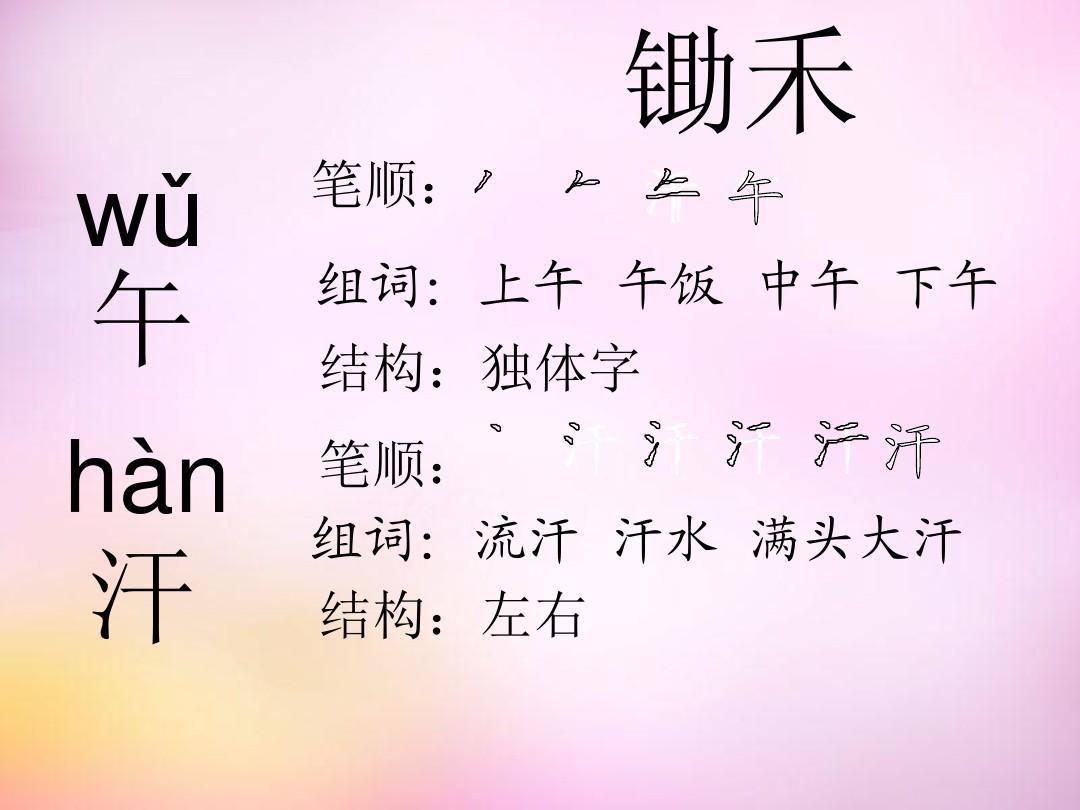 一年級上語文-鋤禾3北師大版ppt圖片