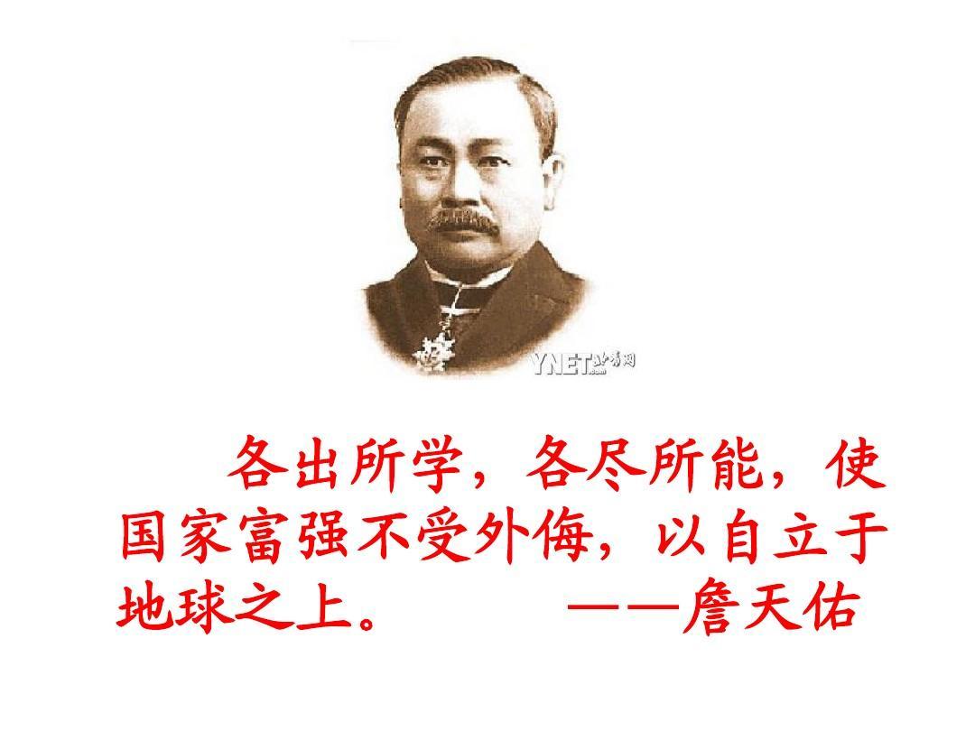 中国铁路之父詹天佑ppt图片