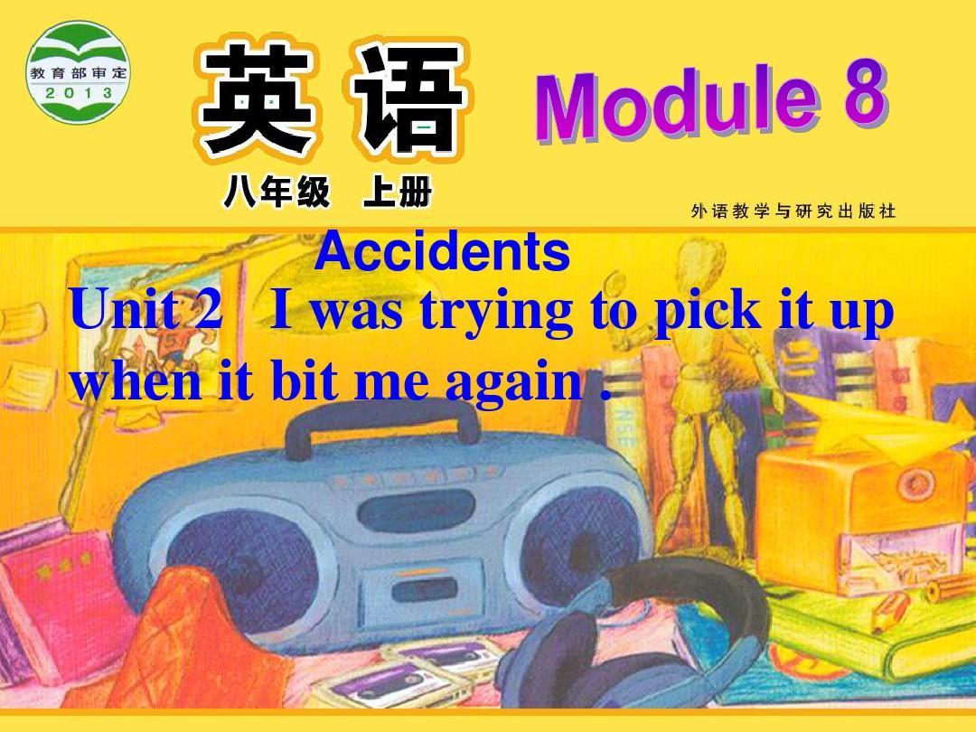 高中数学必修一函数_外研版英语八年级上module8 unit2课件_word文档在线阅读与下载_文档网