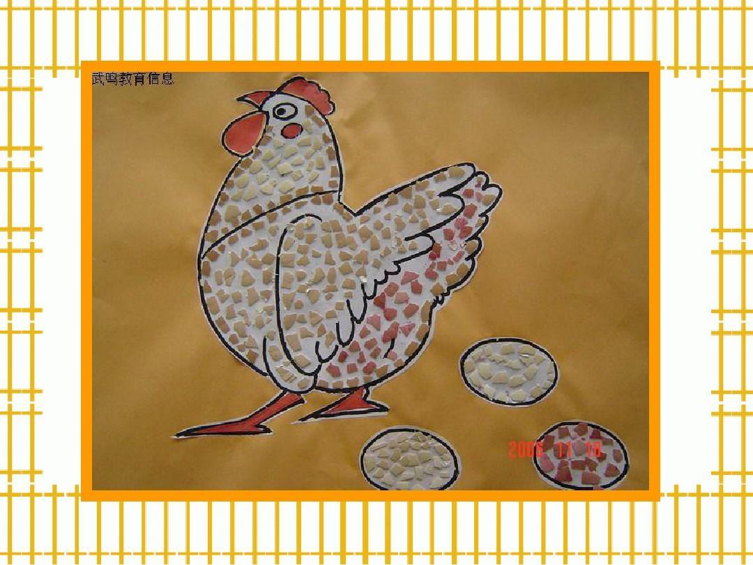 蛋壳画ppt图片