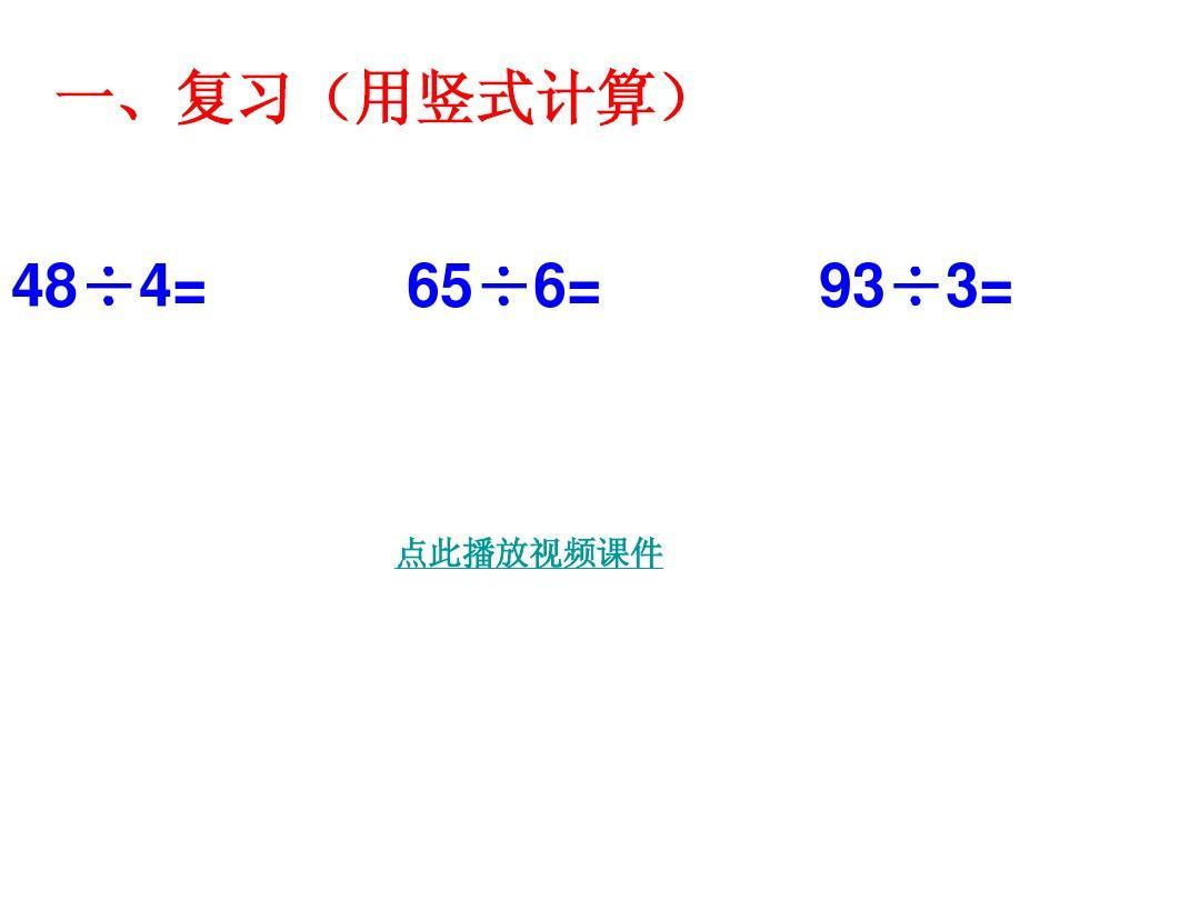 年级是整十数的v年级和笔算(第一课件)ppt十二课时上册语文天地四除数北师大图片