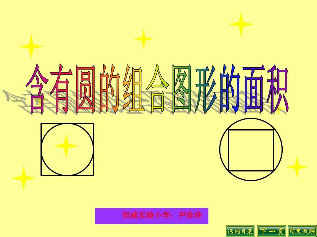 六年级圆正方形组成的图形PPT