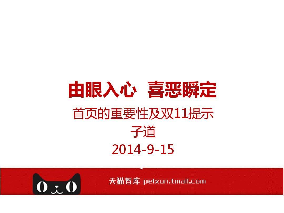 2014天猫双十一课件(首页-子道)ppt图片