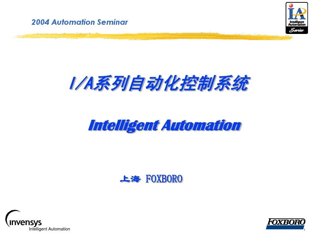 IA系列自动化控制系统-ivensy foxboro