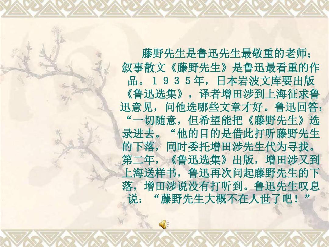 视频版新课标语文八下《藤野先生》优秀教学课件:22页陈氏人教太极剑教学56图片