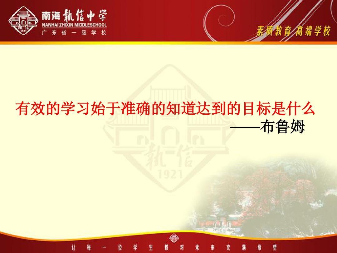 目标教学的设置ppt杨炯从军行优秀教案图片