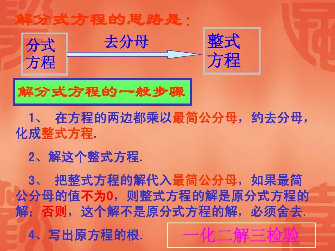 分式方程例子及解_克克方程定积分式_二分法求方程的近似解课件
