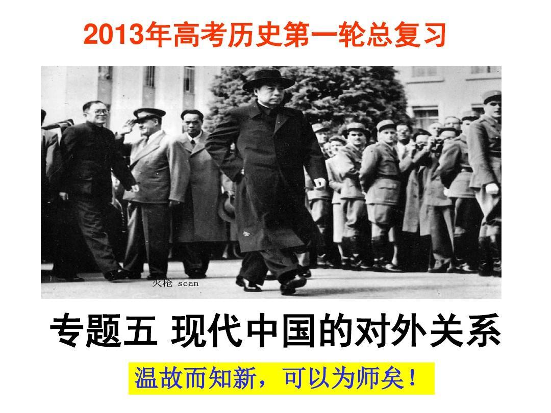 现代中国的对外关系PPT