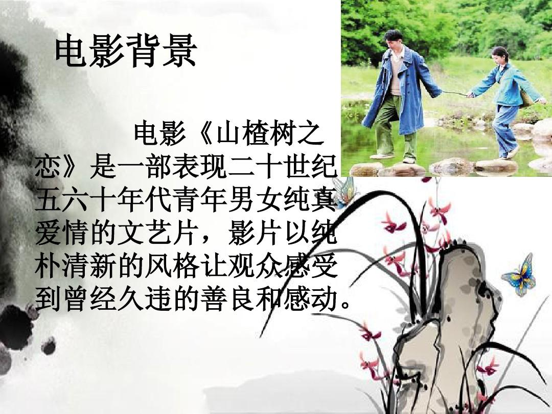 山楂树之恋(音乐分析)ppt_word文档在线阅读与下载