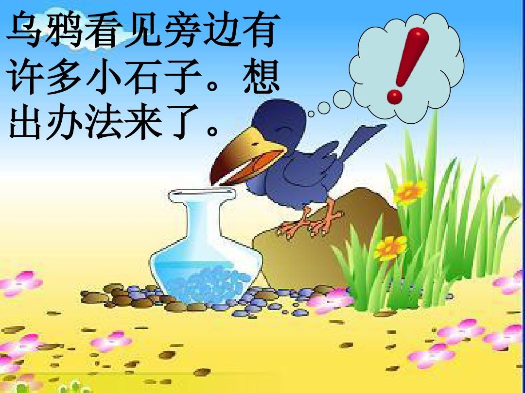 24乌鸦喝水 课件ppt图片