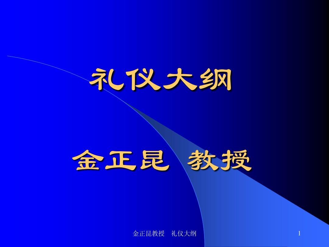 金正昆-公务礼仪[第八届全国公务接待培训班]PPT